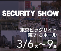 SECURITY SHOW 2018